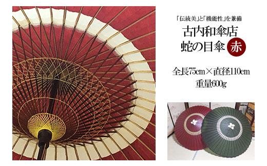 【ふるさと納税】 FY98-365 古内和傘店 蛇の目傘 (赤) (全長75直径110cm)