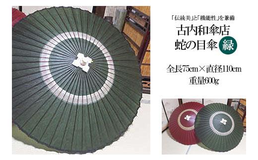 【ふるさと納税】 FY98-366 古内和傘店 蛇の目傘 (緑) (全長75直径110cm)