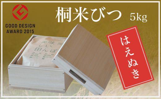 【ふるさと納税】 FY98-536 農家自慢の特別栽培米はえぬき白米5kgと桐米びつセット