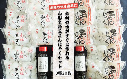 【ふるさと納税】FY18-026 老舗の味がすぐに作れる 山形名物玉こんにゃくセット