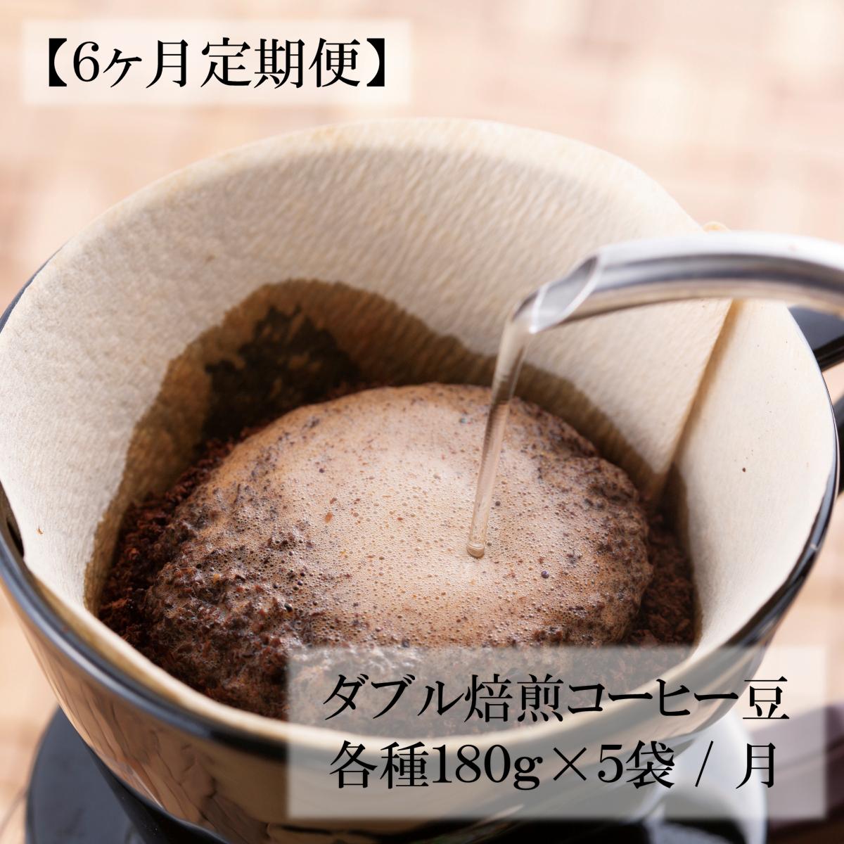 【ふるさと納税】《定期便》ダブル焙煎コーヒー豆セット_豆タイプ_5種類_6ヶ月定期便_自家焙煎_鷲コーヒー
