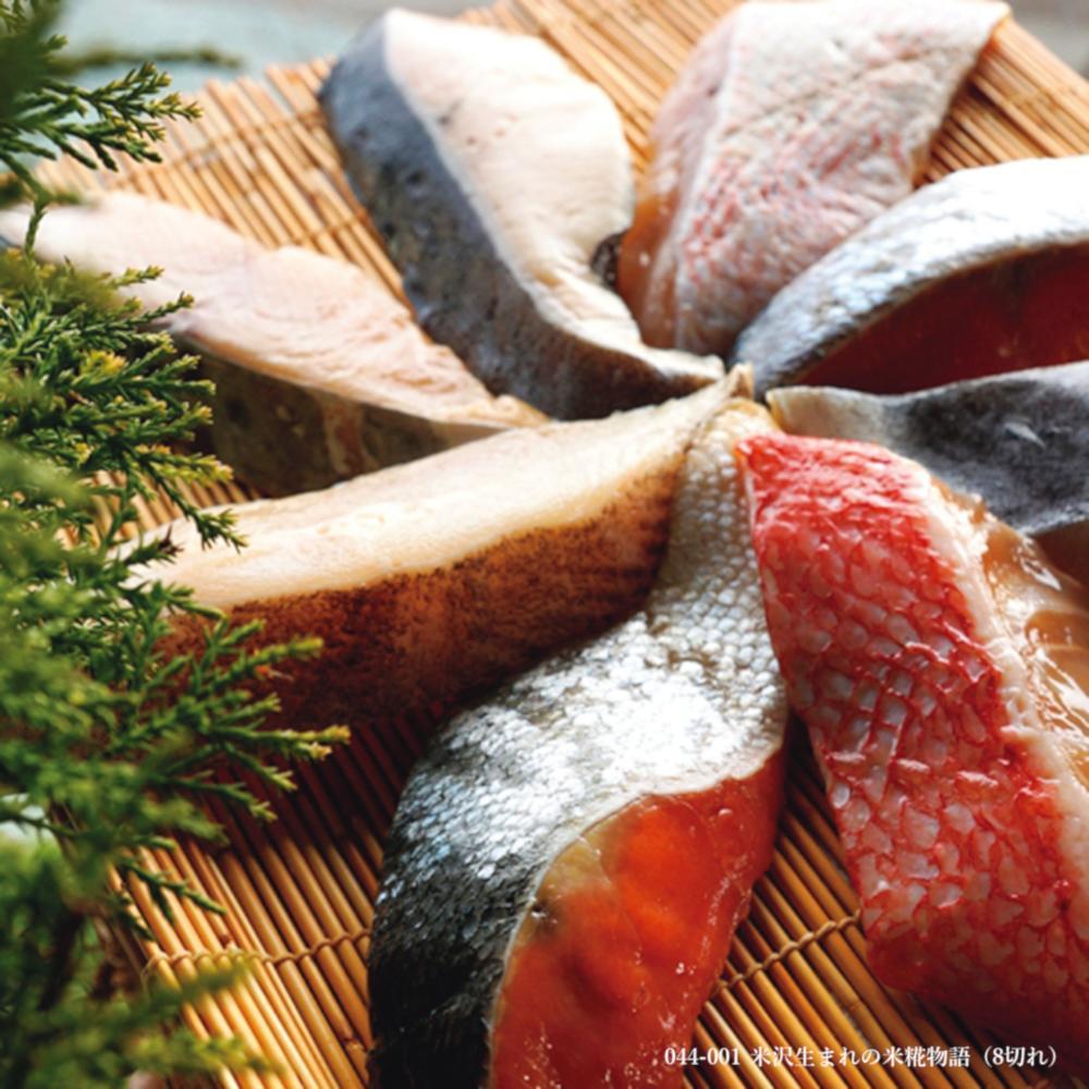 【ふるさと納税】米沢生まれの糀物語_高級漬魚_8切れ_化学添加物不使用_かねしめ水産