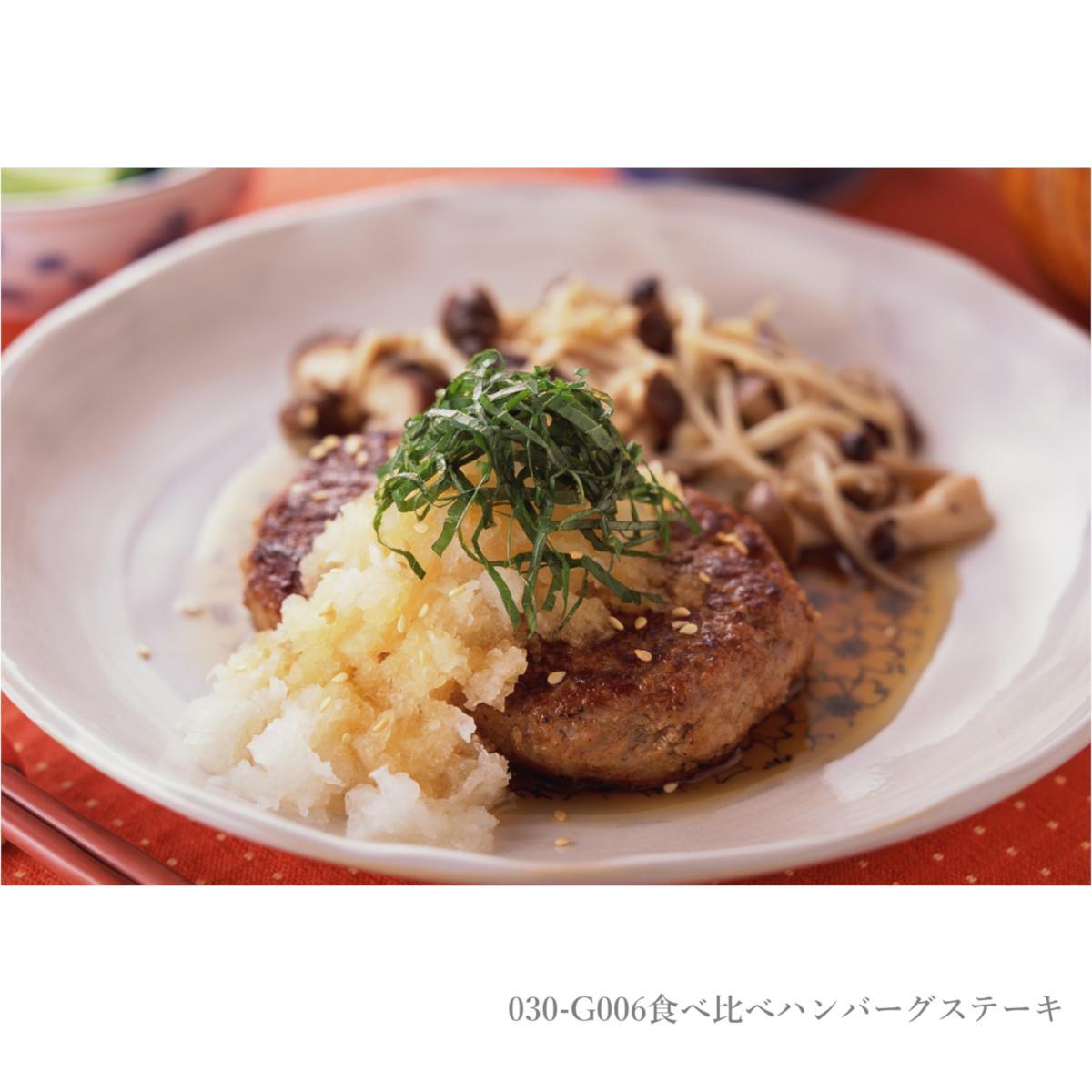 【ふるさと納税】米沢牛食べ比べハンバーグステーキ_米沢牛_ハンバーグ_食べ比べ_登起波