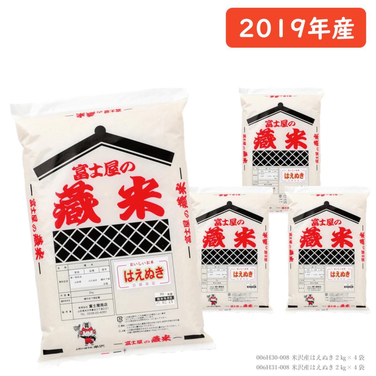 【ふるさと納税】《2019年産米》_お米マイスター厳選米(米沢産はえぬき2kg×4袋)