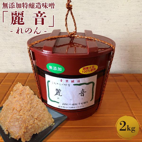【ふるさと納税】国産大豆100%使用 無添加特醸味噌「麗音(れのん)」_味噌2kg_米沢