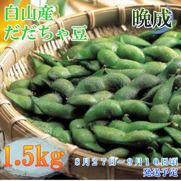 【ふるさと納税】A01-645 鶴岡特産 白山産だだちゃ豆(晩成)(1.5kg)