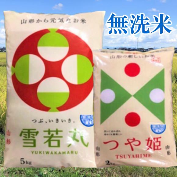 【ふるさと納税】A01-076 特別栽培米雪若丸無洗米(5kg)・つや姫無洗米(2kg)