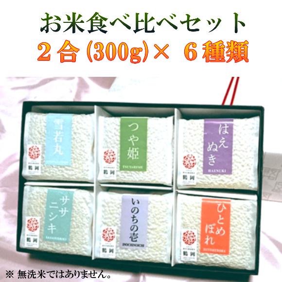 【ふるさと納税】A01-094 殿やのお米 庄内米食べ比べセット 2合×6種類