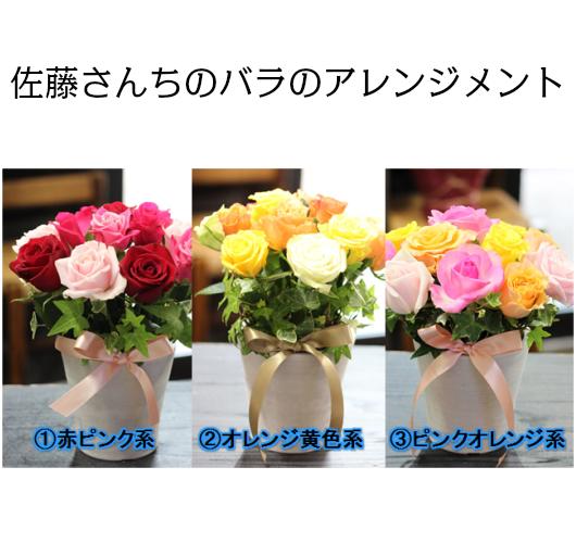 【ふるさと納税】A01-806 佐藤さんちのバラのアレンジメント