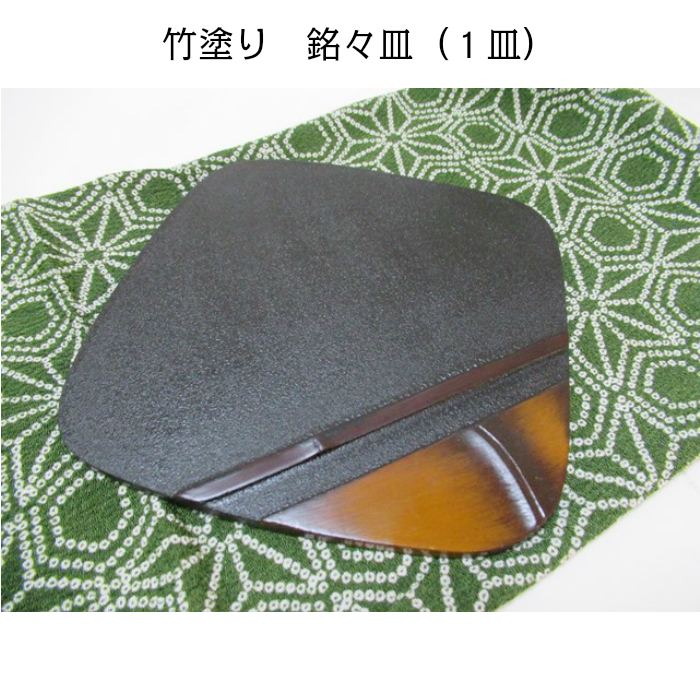 【ふるさと納税】N30-603 竹塗り銘々皿(1皿)