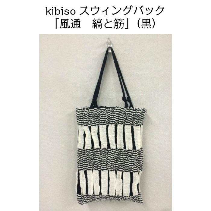 【ふるさと納税】E30-601 kibisoスウィングバック「風通 縞と筋」(黒)