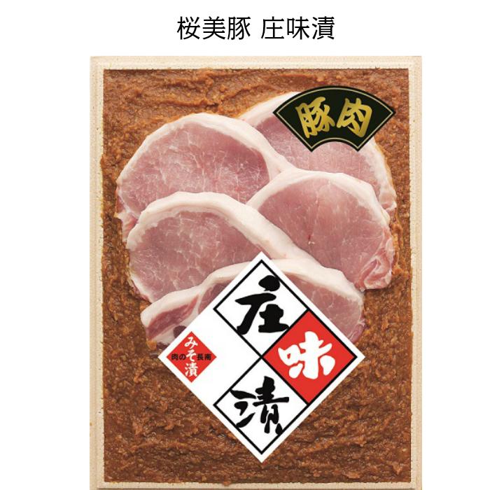 庄味漬 味噌漬 は 厳選された庄内豚に独自配合した秘伝味噌を直接ぬり上げた逸品 ブランド品 ふるさと納税 A01-305 桜美豚 オーバーのアイテム取扱☆