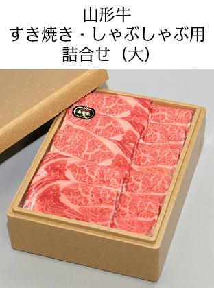 【ふるさと納税】C01-202 山形牛 すき焼き・しゃぶしゃぶ用詰合せ(大)