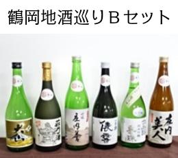 【ふるさと納税】C01-103 鶴岡地酒巡りBセット