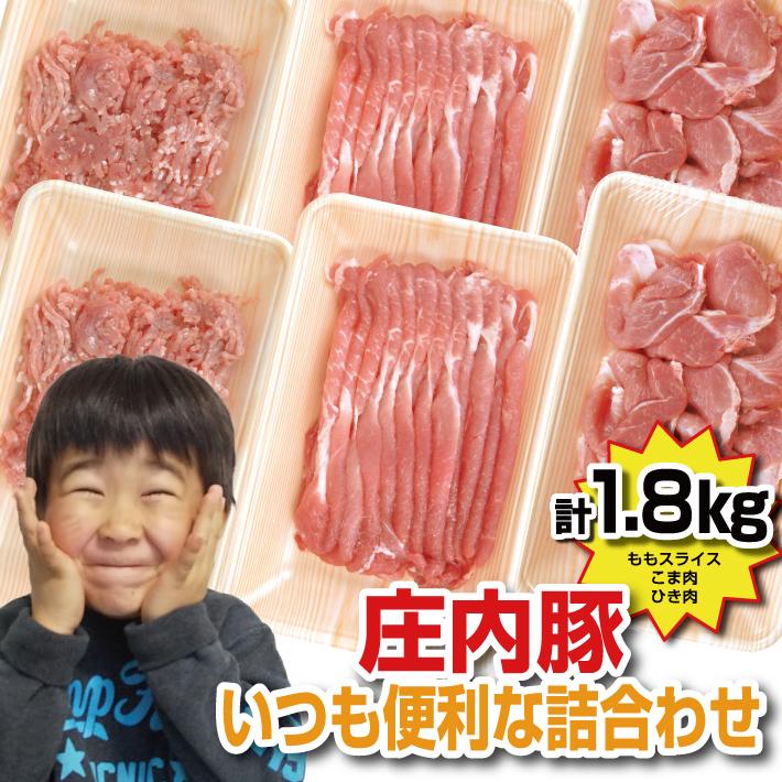 3種の庄内豚を詰合せた便利なセット ふるさと納税 いつも便利な庄内豚詰合わせ 1.8kg ももスライス300g×2P 買収 発売モデル こま肉300g×2P 肉 冷凍便 ひき肉300g×2P 庄内豚 豚肉 ※離島発送不可