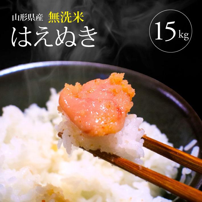 無洗米 はえぬき 5kg×3 15kg 令和元年産米 山形県産
