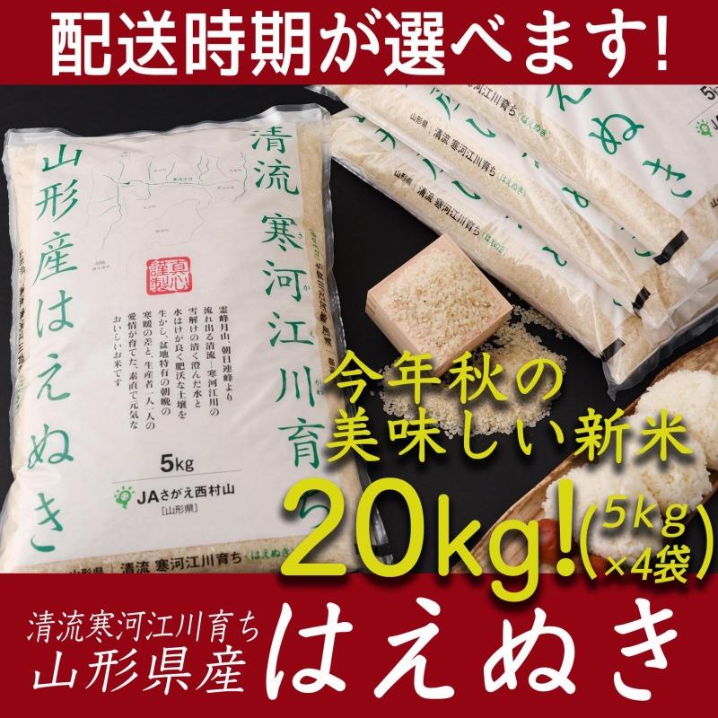 2021年産 新米 20kg!「清流寒河江川育ち 山形産 はえぬき」