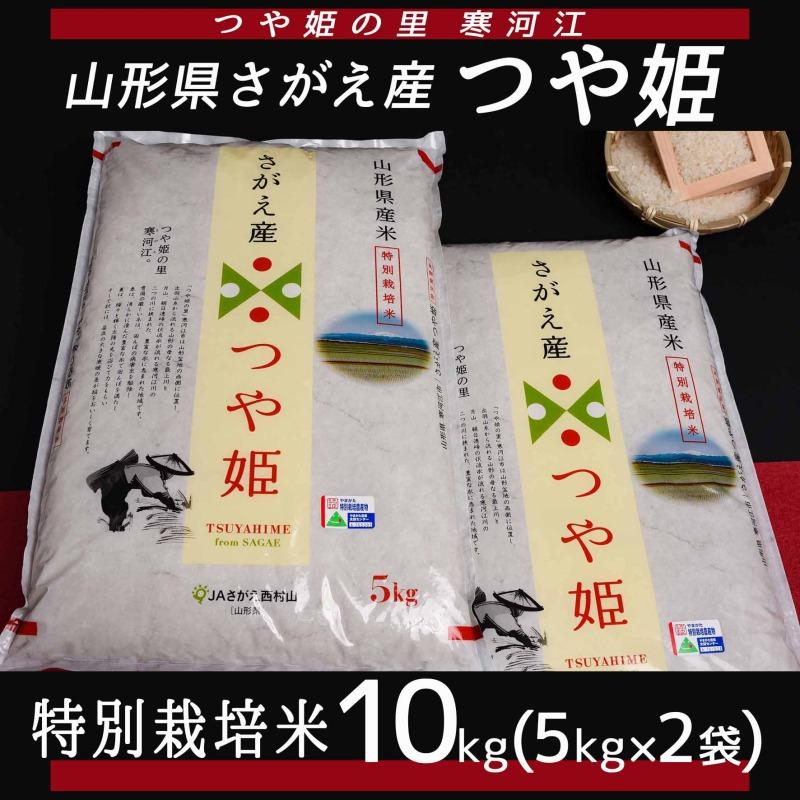 山形県寒河江市 【ふるさと納税】つや姫 10kg ≪特別栽培米だから安...