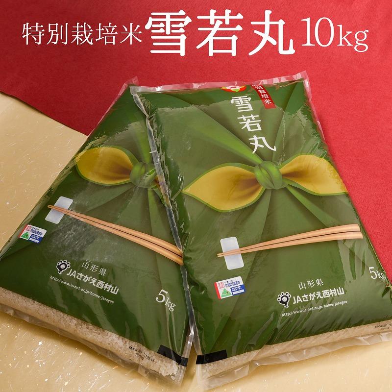 【ふるさと納税】最高ランク特A! 山形県産 「雪若丸」 10kg(5kg×2袋) ≪特別栽培米だから安心安全≫ 令和元年産