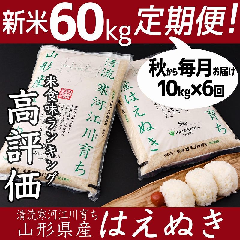 山形県寒河江市 【ふるさと納税】令和3年産 はえぬき 計 60kg !...