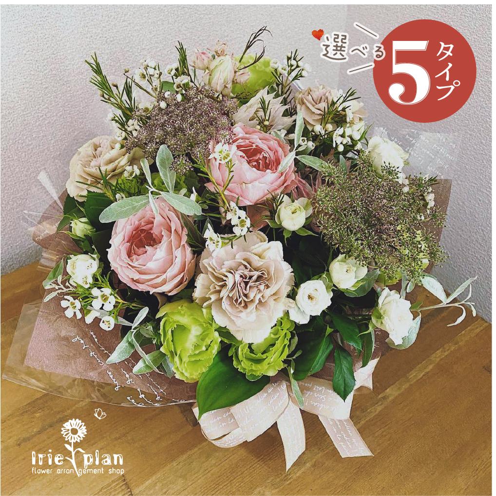 ふるさと納税 フラワーギフト 立てられる花束 特売 スタンドブーケ 花束 完売 花 フラワーアレンジメント
