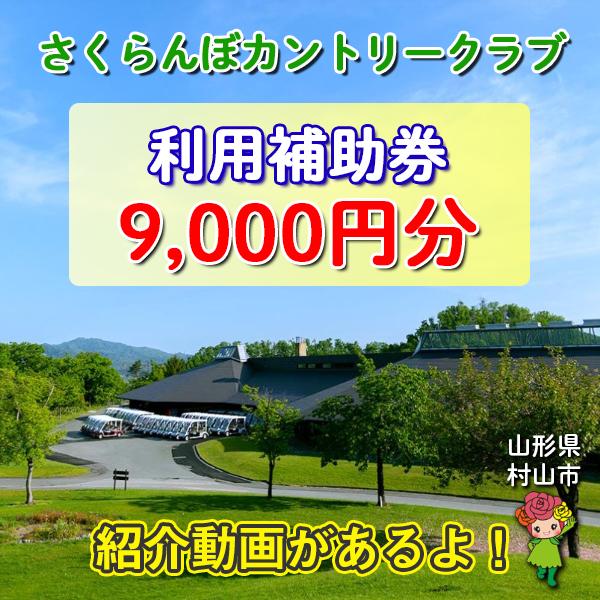 【ふるさと納税】さくらんぼカントリークラブ利用補助券 9000円分 ゴルフ場 大自然 ゴルフ練習