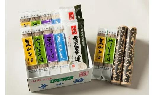 【ふるさと納税】 30食入り 松田製麺あれこれセット
