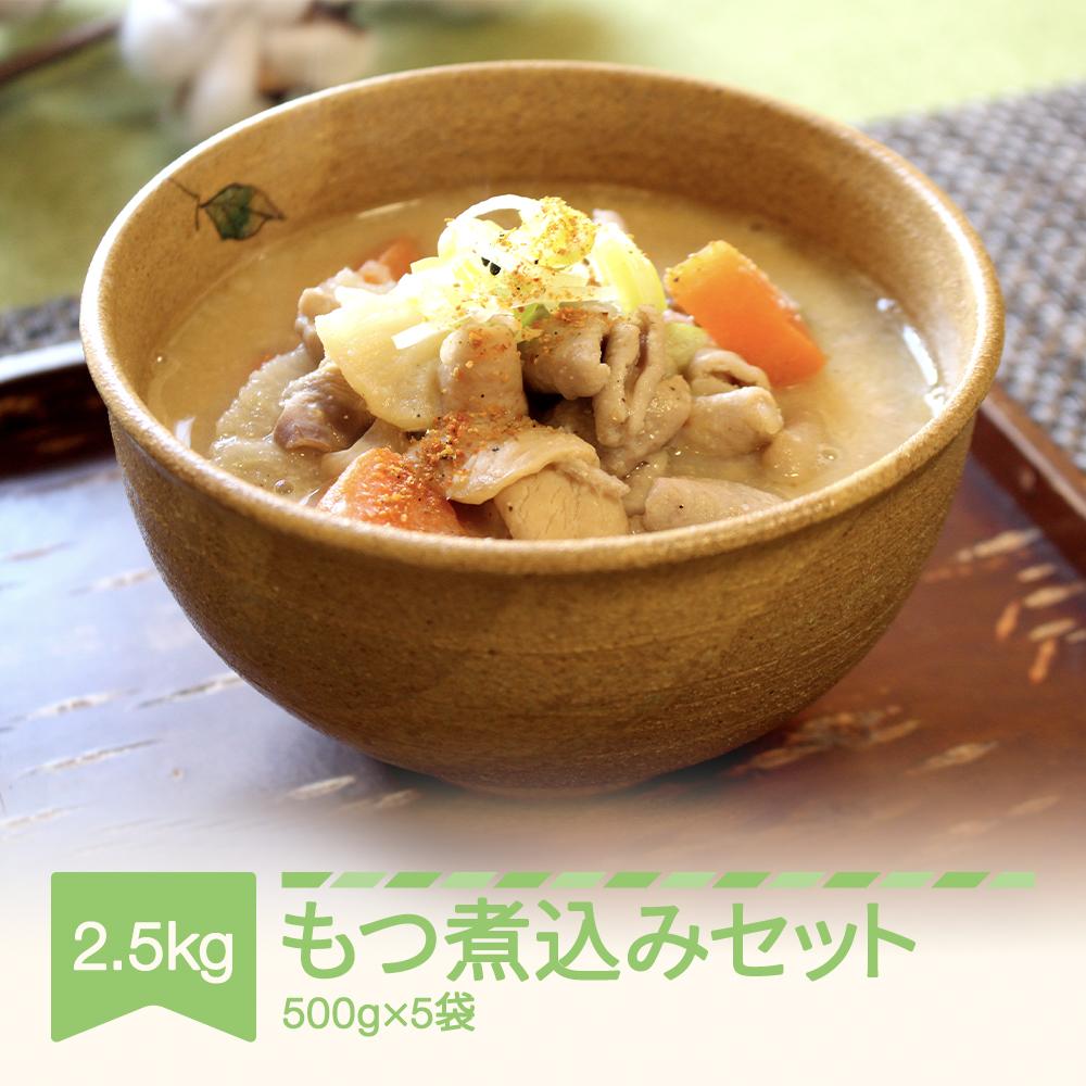 【ふるさと納税】もつ煮込み セット 500g×5袋 豚モツ ホルモン 肉 味噌味 送料無料