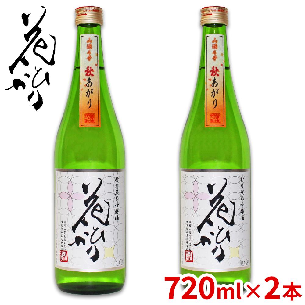 酒米を地元高校で造り 地元酒蔵で醸造した特別なお酒です お得なキャンペーンを実施中 数量は多 ふるさと納税 日本酒 送料無料 720ml×2本 花ひかり 地元産日本酒