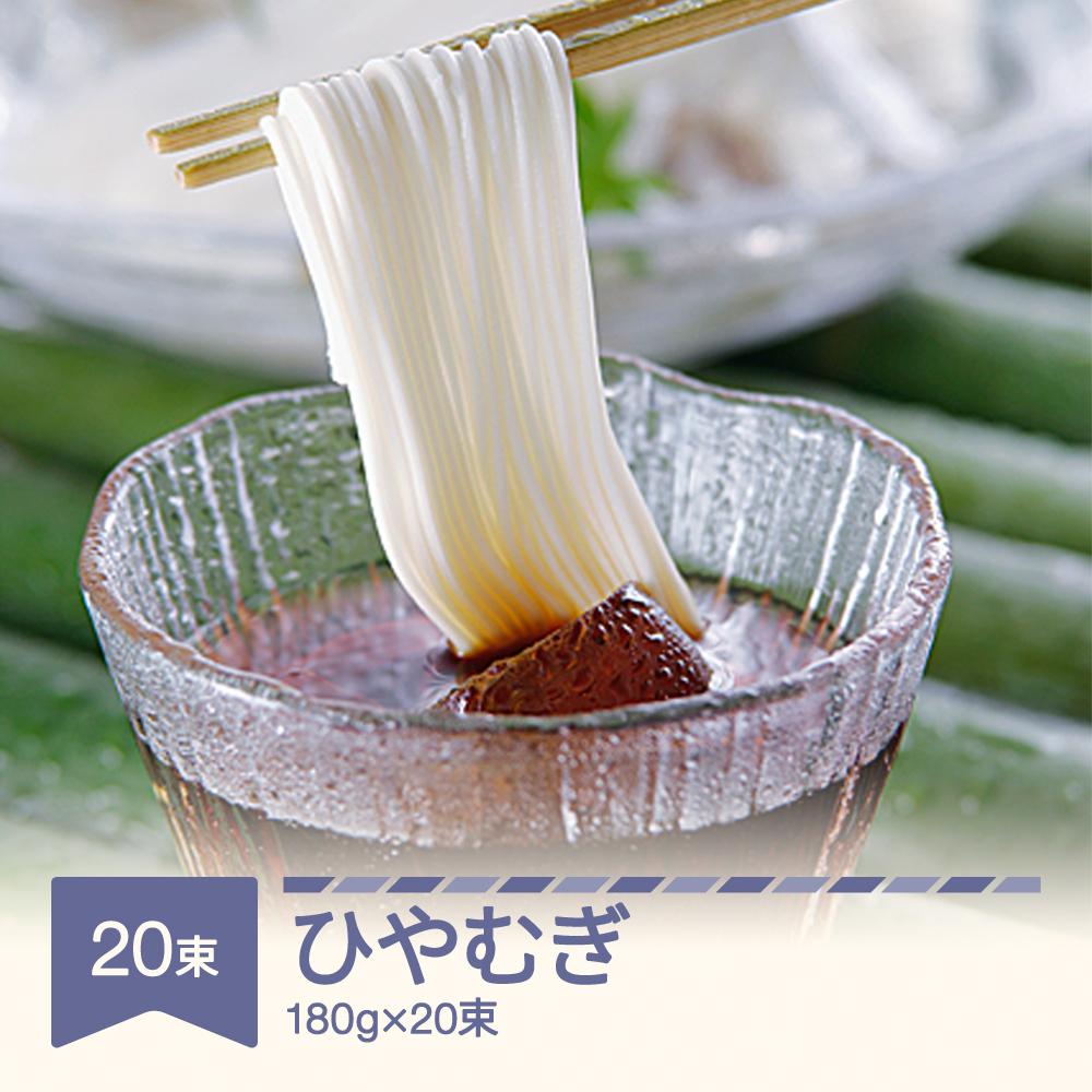 人気のひやむぎです ふるさと納税 ディスカウント お中元 松田製麺 180g×20 ひやむぎ