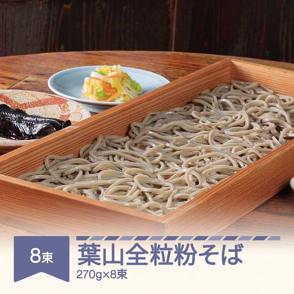 【ふるさと納税】松田製麺 葉山全粒粉そば 270g×8