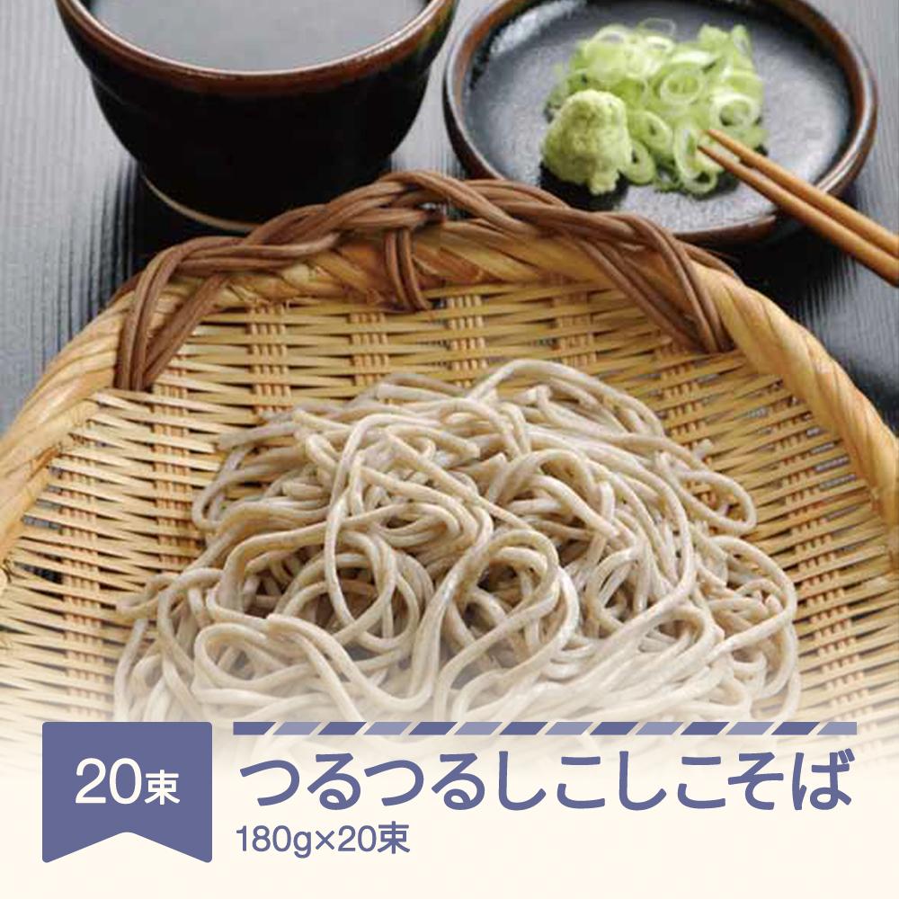 物産展人気ナンバーワン 全国一律送料無料 ふるさと納税 入荷予定 松田製麺 180g×20 つるつるしこしこそば