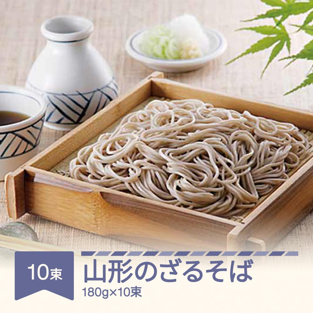 国産そばで風味が違う ふるさと納税 松田製麺 気質アップ セール品 山形のざるそば 180g×10