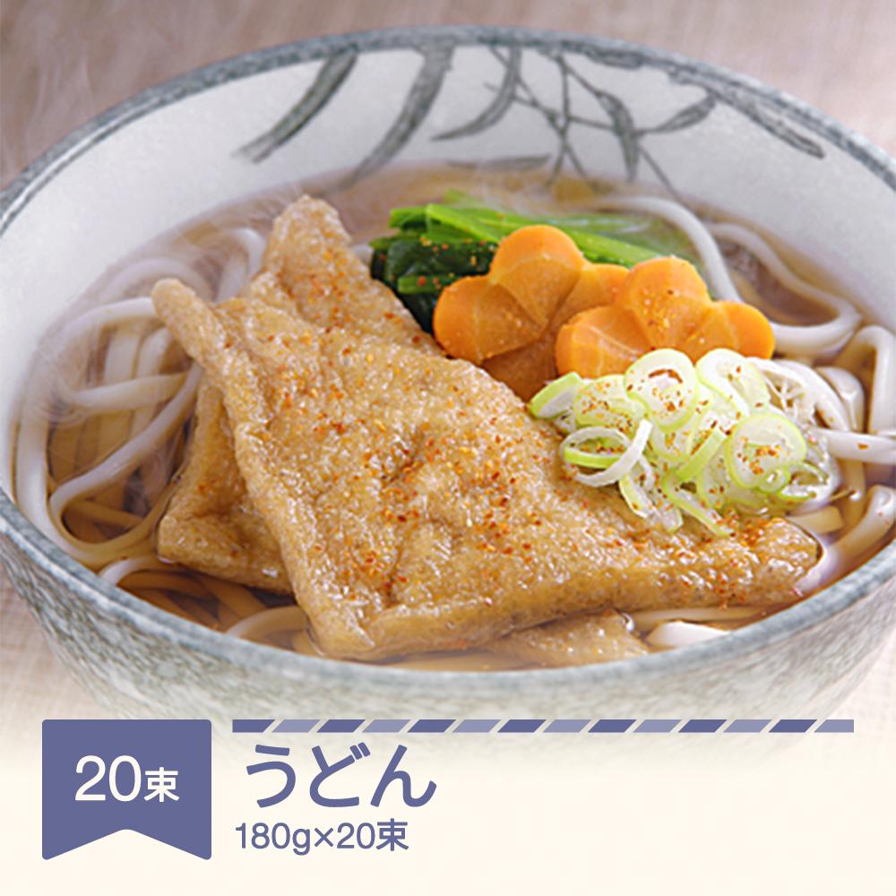 予約販売品 切り口は楕円形をしたツルツル シコシコのうどん ふるさと納税 うどん 180g×20 おしゃれ 松田製麺