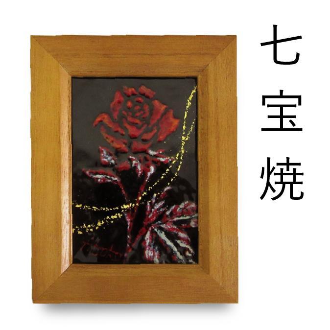 【ふるさと納税】七宝焼 「コンチェルト」