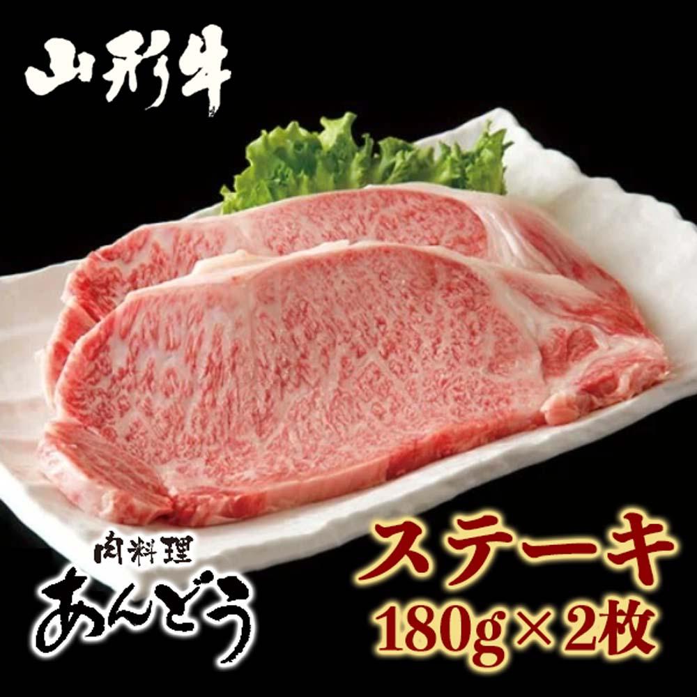【ふるさと納税】山形牛 肉 ステーキ 180g×2枚 和牛 国産 送料無料
