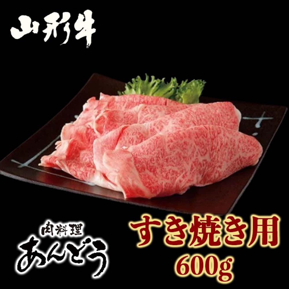 山形牛 山形県産 ふるさと納税 期間限定お試し価格 セール品 肉 すき焼き用 和牛 国産 送料無料 600g