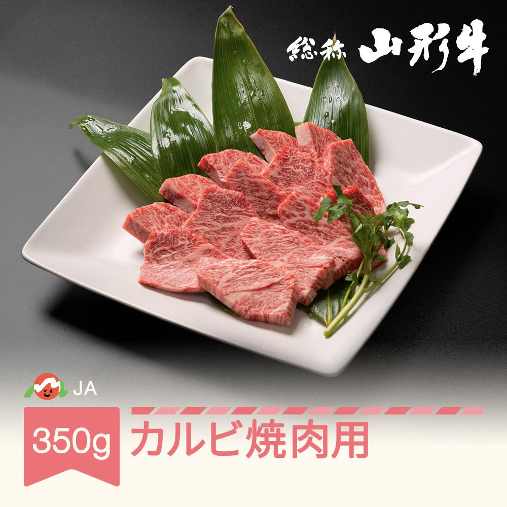 山形牛カルビを焼肉で 是非ご堪能ください ふるさと納税 特選山形牛 350g 市販 焼肉用カルビ 牛肉 ラッピング無料 黒毛和牛