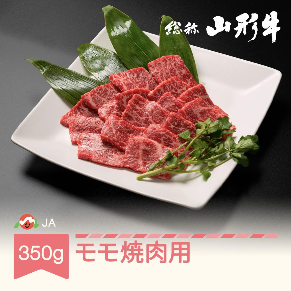 2020 新作 配送員設置送料無料 霜降りの山形牛モモ肉を焼肉で 是非ご堪能ください ふるさと納税 特選山形牛 牛肉 350g 焼肉用モモ肉 黒毛和牛