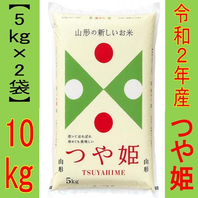 山形県天童市 【ふるさと納税】つや姫10kg [5kg×2袋・令和2...