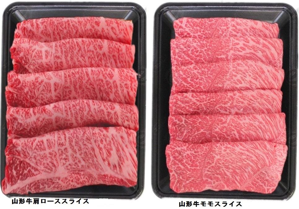【ふるさと納税】A-0086 すき焼き用山形牛(ひがしね産)Dセット