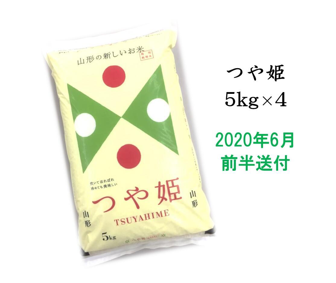 【ふるさと納税】U-1274 2019年産[精米]つや姫20kg(2020年6月前半送付分)植松商店提供