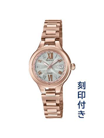 ふるさと納税 日本正規代理店品 期間限定特価品 CASIO腕時計 SHEEN SHW-1750CG-4AJF ≪刻印付き≫ C-0130