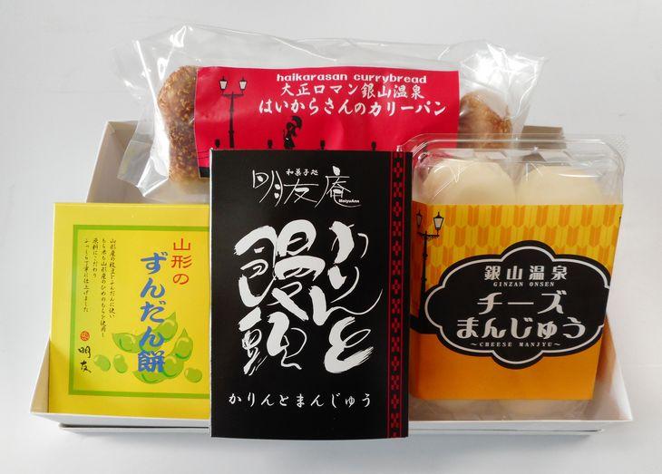 【ふるさと納税】尾花沢人気の冷凍菓子セット お菓子 詰め合わせ 饅頭 餅 カレーパン ずんだ チーズ 銀山温泉 名物 かりんとう