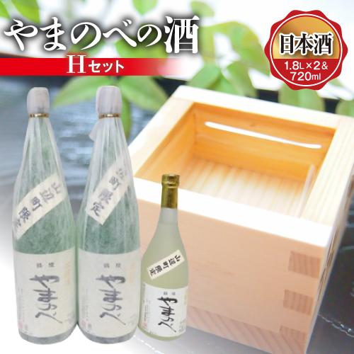 【ふるさと納税】山形県産 やまのべの酒 Hセット 日本酒 1.8L×2&720ml