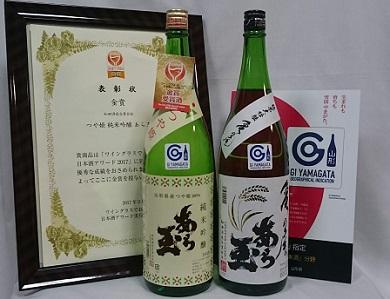 【ふるさと納税】亀の尾 純米大吟醸 あら玉&つや姫 純米吟醸 あら玉セット(1,800ml×2本)