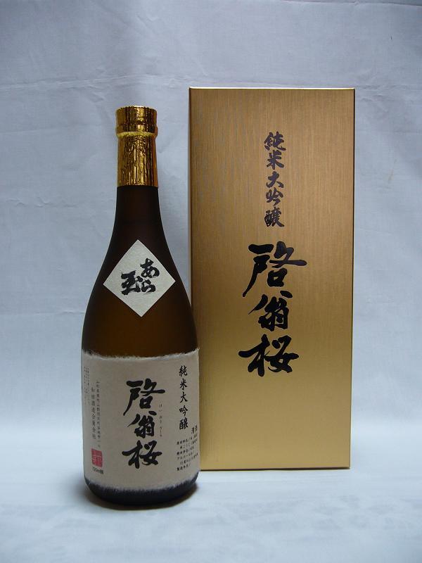 【ふるさと納税】純米大吟醸 啓翁桜(720ml)