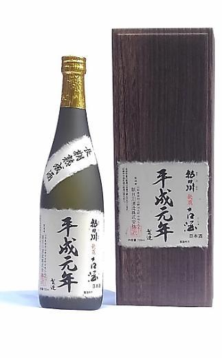 【ふるさと納税】朝日川秘蔵古酒平成元年製造