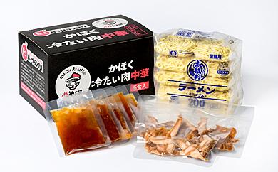 【ふるさと納税】かほく冷たい肉中華5食セット