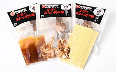 【ふるさと納税】かほく冷たい肉中華冷蔵セット(2食×3)6食分